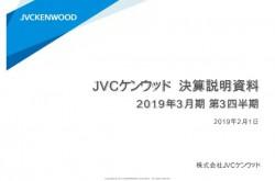 JVCケンウッド、3Q累計は増収増益 コア営業利益は全分野で改善し、前年比で約2.6倍と大幅増加