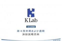KLab、新作の好調に加え、既存作品の減衰が想定以下で、通期の売上・営業益・経常益は過去最高に