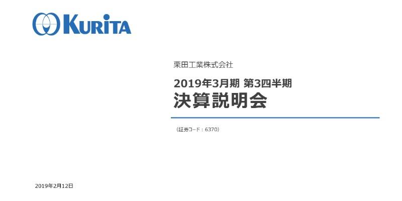 栗田工業、韓国企業の子会社化や国内水処理装置事業の伸長で、3Qの売上高は前年比18.5%増