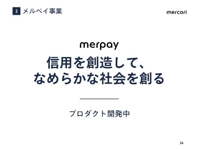 mercari20192q (24)