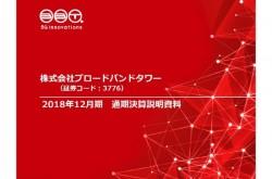 BBタワー、7-12月売上高は62.9億円 ティエスエスリンクの子会社化を決定