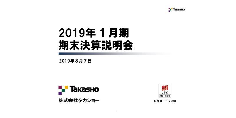 タカショー、通期売上高は177.5億円 「アートスライディングガレージドア」を4月に販売予定