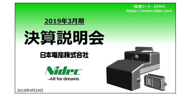 日本電産、新製品が好調も既存製品が振るわず、通期は増収減益で着地