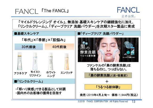 fancl (13)