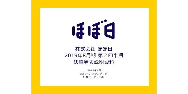 """糸井氏「人が集まり、人が育つ""""生活のたのしみ展""""はすごい発明」 上期決算で開催間近のイベントを語る"""