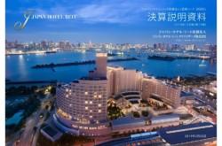 ジャパン・ホテル・リート投資法人、経常益は前期比15.7%増 今期は「ヒルトンお台場東京」など新規2物件を取得予定