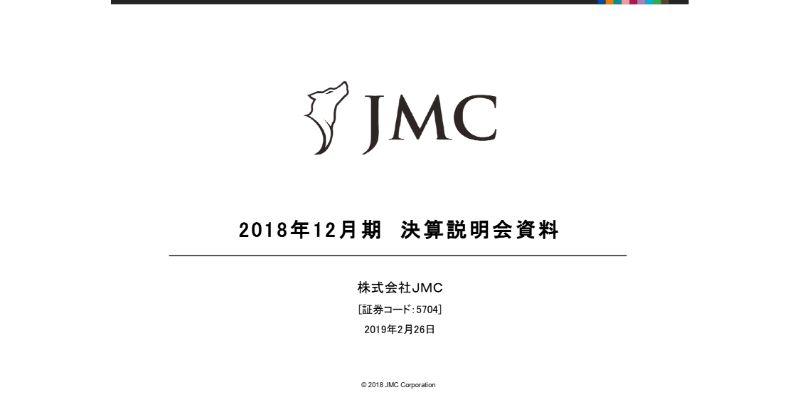 JMC、過去最高の売上・営業益を達成 今期は積極的な投資でCT事業の市場を開拓し、増収増益へ