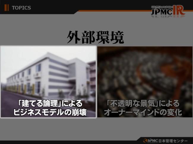 jpmc_page-0012