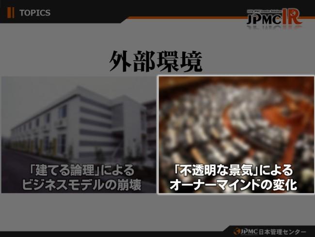 jpmc_page-0016