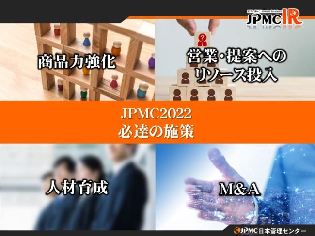 jpmc_page-0031