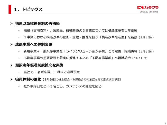 katakura (3)