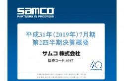 サムコ、2Qは大幅な増収増益 エッチング装置におけるLD向けの販売が好決算を牽引