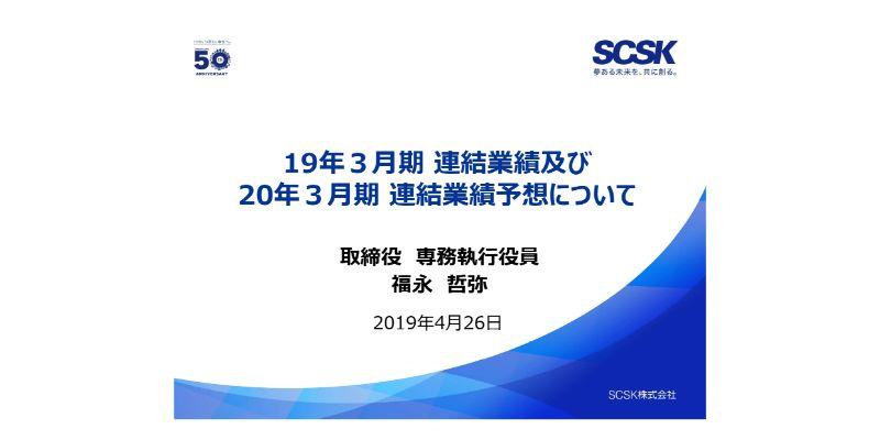 SCSK、通期の営業益は前年比10.9%増 製造業・流通業の旺盛なIT投資需要が予想を上回る