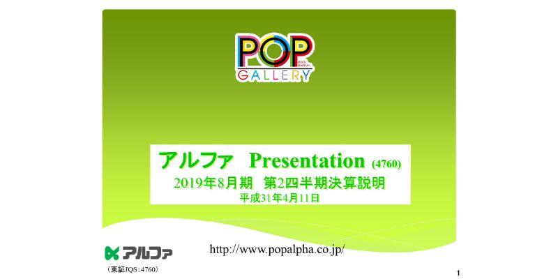 アルファ、上期は減収減益 日本初のPOP作成アプリ「POPKIT」を事業買収予定