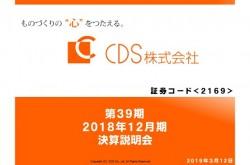 CDS、2期連続増収増益を達成 年内に新工場竣工予定