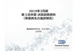 ゼネラル・オイスター、3Q累計売上高は27.6億円 海洋深層水による長期保存の特許取得