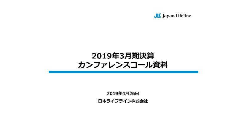 日本ライフライン、通期営業利益は実質ベースで前年比10.8%増 9月よりBSX製品の大幅寄与を見込む