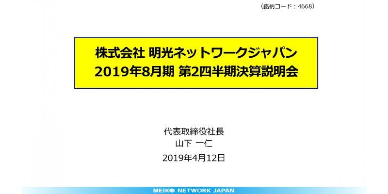 明光ネットワークジャパン、上期は増収増益 年間配当は1株あたり30円を予想