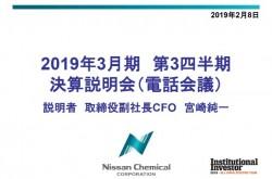 日産化学、3Q累計売上高は過去最高値 機能性材料はディスプレイ好調で増益
