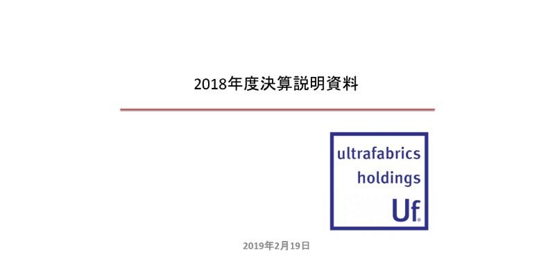 ウルトラファブリックスHD、通期営業利益は11.6億円 航空機向けビジネス拡大を図る