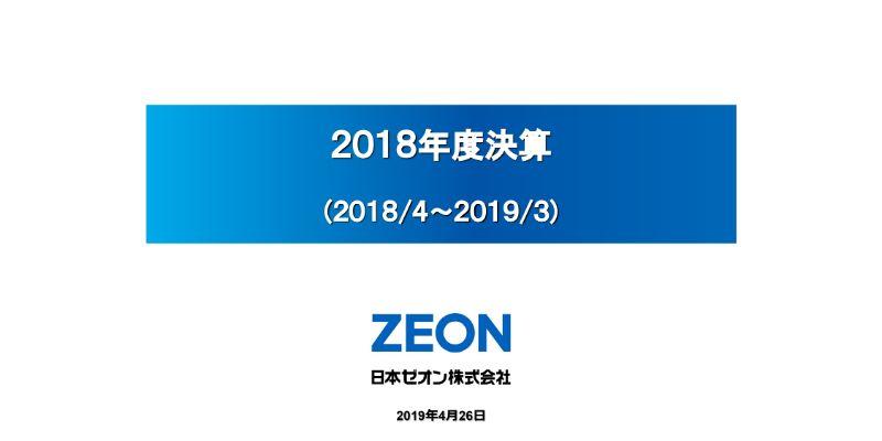 日本ゼオン、通期売上高は前年比48億円増も、下期の原料価格下落が響き減益