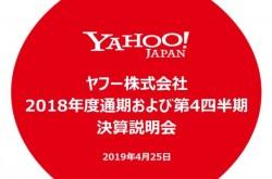 川邊氏「日本に住む人にとって、ヤフーをなくてはならないものに」 今期は創業来初の売上1兆円台を目指す