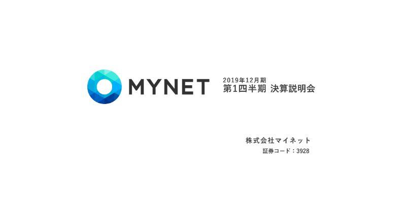 マイネット、1Qは大型投資等で減益 再設計やAI・コーポレートブランディングに2.2億円を投じる