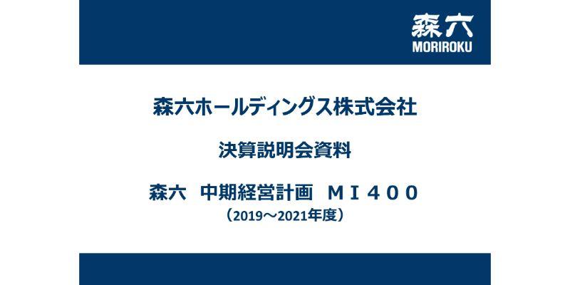 森六HD、新中計「MI400」で3ヶ年計画発表 21年度で売上高2,050億円、営業益110億円を目指す