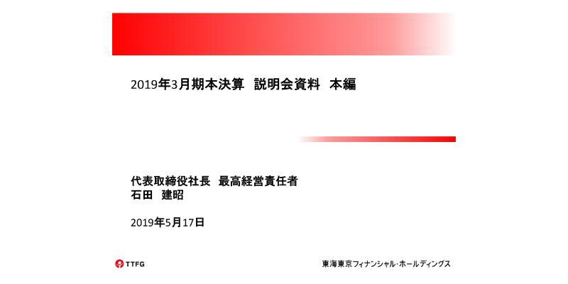 東海東京フィナンシャルHD、通期は減収減益 買収子会社の黒字化の遅れや先行投資などが影響