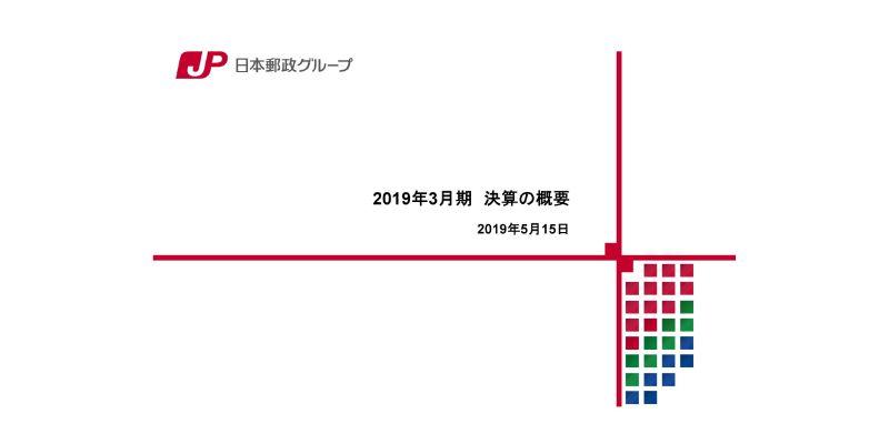 日本郵政、グループの経常収益は9.3%減 日本郵便は堅調も、ゆうちょ銀行やかんぽ生命が低迷