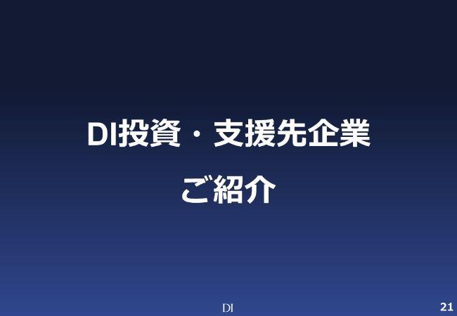 DI (21)