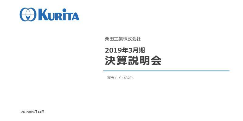 栗田工業、通期経常益は前期比8.2%増 水処理薬品事業・水処理装置事業ともに増収増益を達成