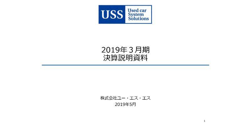 USS、通期は売上高・利益の全項目において過去最高を更新 今期業績は前年度並みとなる見通し
