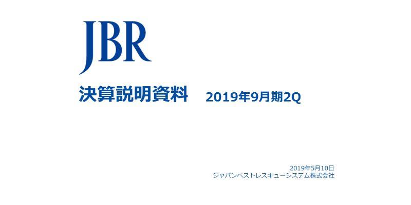 ジャパンベストレスキューシステム、2Q累計は増収増益 会員事業の不動産賃貸会員サービス等が牽引