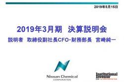 日産化学、通期は売上高および全利益項目が過去最高に 機能性材料・農業化学品が好調