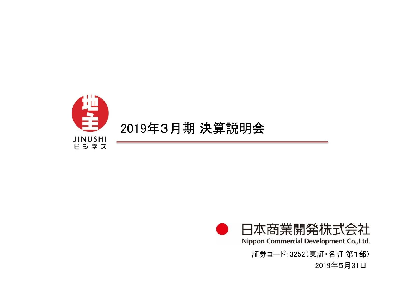 日本商業開発、通期は売上高・販売用不動産残高が過去最高を更新 地主リート等への売却が順調