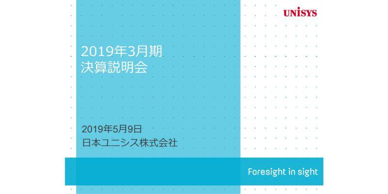 日本ユニシス、通期は増収増益 生産性拡大に加えシステムサービス事業で4Qに中小案件受注増