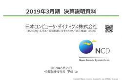日本コンピュータ・ダイナミクス、通期は増収増益 中期経営計画の最終年度に向け積極的に投資