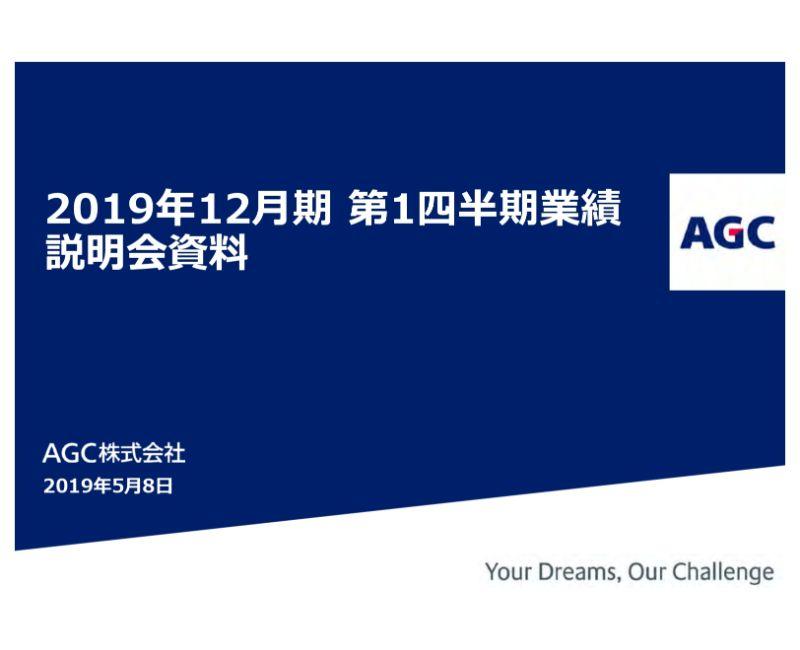 会社 agc 株式 AGC(5201)の株価見通し!配当金、株主優待とともに徹底解説!