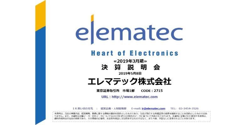 エレマテック、通期の売上高は前年比6.6%減 液晶等スマホ関連部材の販売不振が主因
