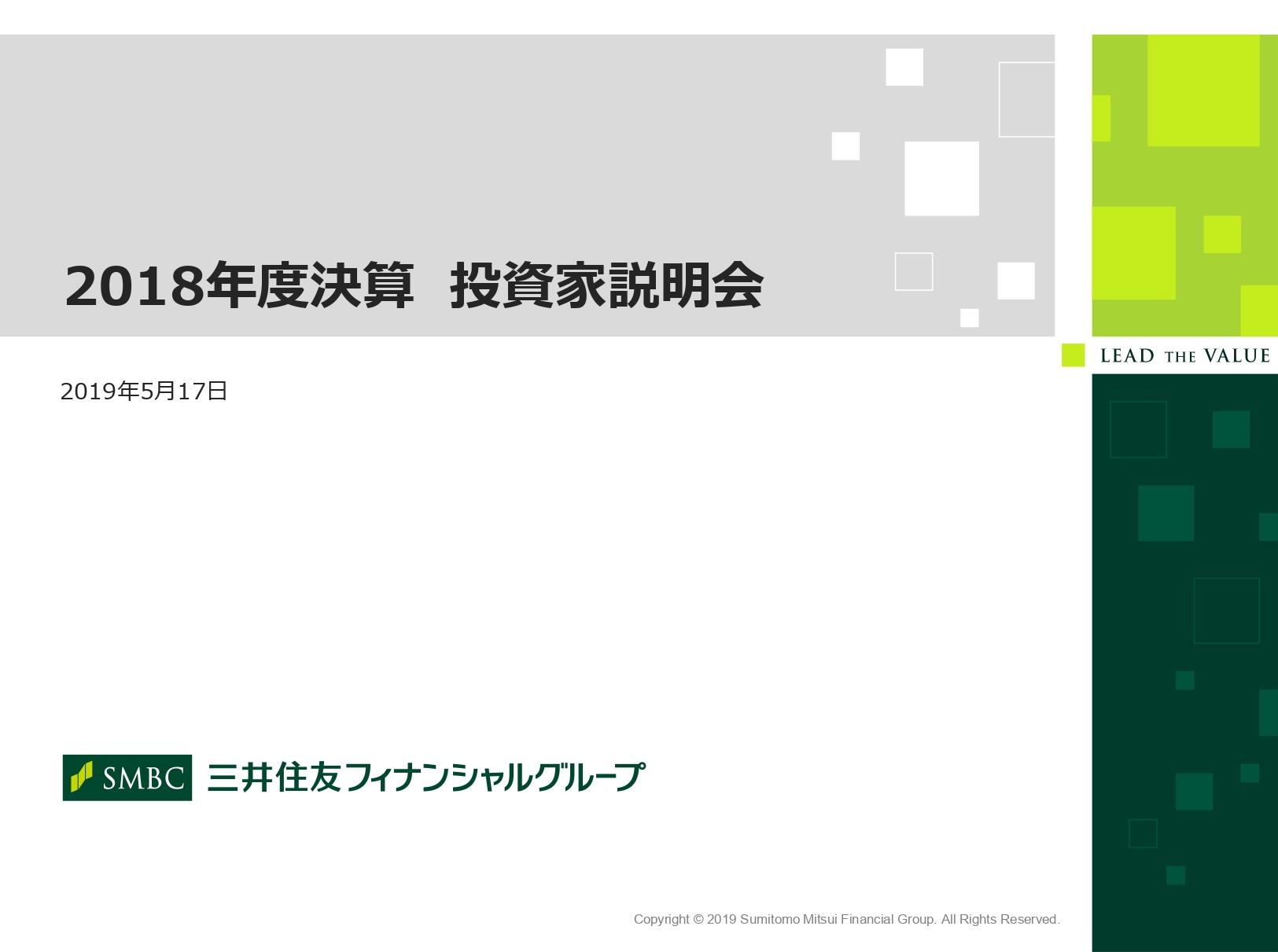 三井住友FG、通期純利益は前期比1.1%减 与信関係費用の増加がマイナス影響も目標比は達成