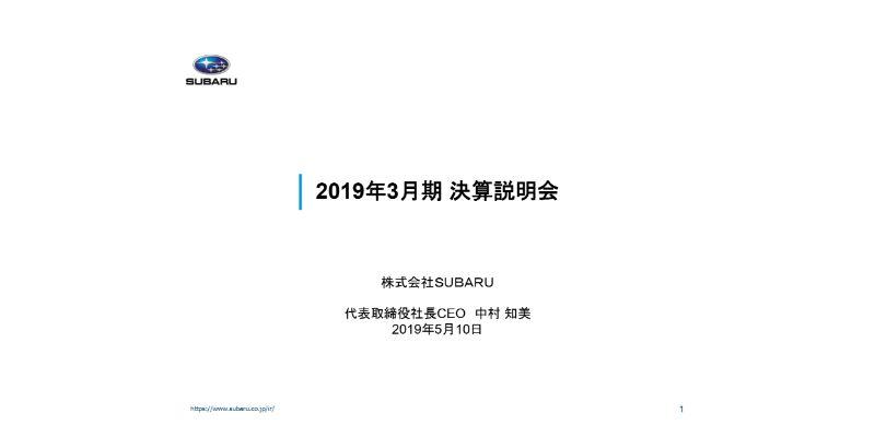 SUBARU、通期は大幅減益 完成検査問題をうけ、品質改善のために投資し操業条件も見直し