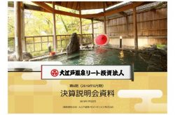 大江戸温泉リート、第6期は減収減益 減価償却に加え投資主総会費用が影響し配当金減額の予定
