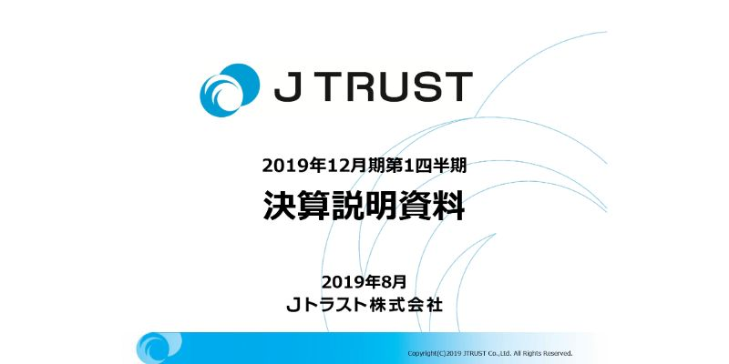 Jトラスト、1Qは増収減益 今期は東南アジア金融の再建に注力し来期以降の業績改善を目指す
