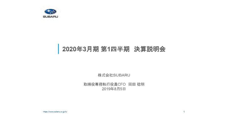 SUBARU、1Qは増収増益 販売台数の増加による売上構成差の改善などが影響