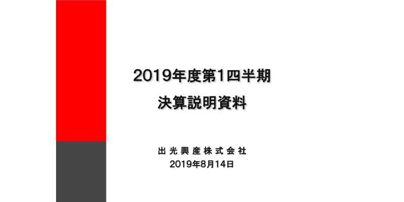 出光興産、1Qは減収減益 各セグメントで中国経済の減速影響大きく需要が伸び悩む