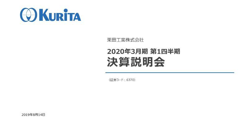 栗田工業、1Qは増収増益で着地 アビスタ社の買収にともない通期の受注高・売上高を上方修正