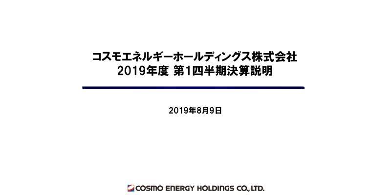 コスモエネルギーHD、原油価格下落によるマイナスのタイムラグ影響から経常利益が大幅に減少