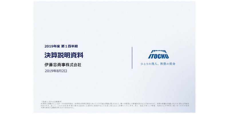 伊藤忠、1Qの純利益は1,473億円で過去最高を更新 非資源分野の利益が3年連続の増益