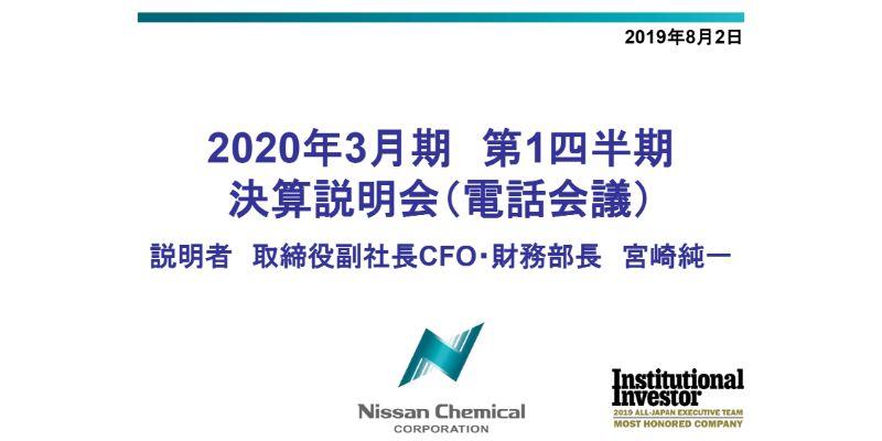 日産化学、1Qは減収減益も予想は上回る 農業化学売上高マイナス17億円も予想比では上ぶれ